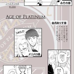 アールシアンソロ『Age of Platinum』