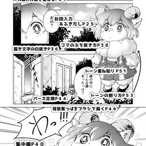 【COMITIA129】クリスタ 超!ど初心者本