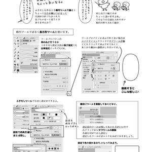 クリスタ 超!ど初心者本 2【2版】