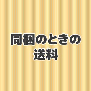 【同梱時の送料】
