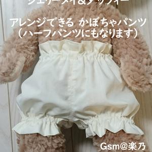 【シェリーメイSサイズ】かぼちゃパンツ/ハーフパンツ