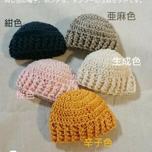 ニット帽&ポンチョ&マフラーセット
