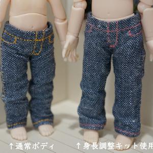 【オビツ11】デニム風パンツ【身長調整キット対応】