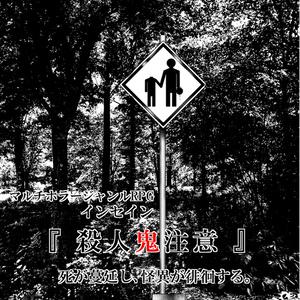 ゆうやみ灯籠シリーズ04「殺人鬼注意」