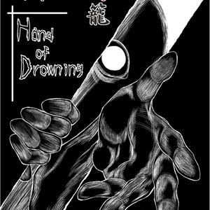 ゆうやみ灯籠シリーズ03「Hand of Drowning」