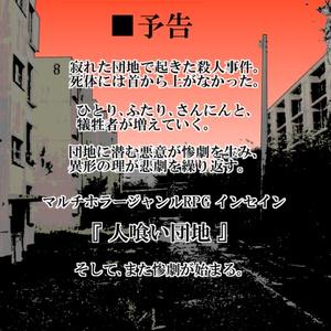 ゆうやみ灯籠シリーズ05「人喰い団地」