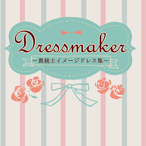 Dressmaker~貴銃士イメージドレス集~