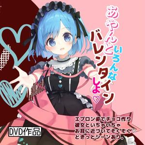 【DVD作品】「あやんといろんなバレンタインしよ♡」