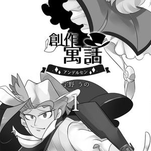 創作寓話アンデルセン【1章 絵のない絵本】