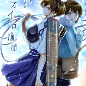 提督×加賀小説合同誌 『アオイロ艦詰』