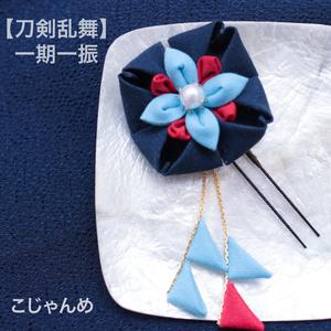 【刀剣乱舞/一期一振イメージ 】かんざし風*和花の髪飾り022【つまみ細工】