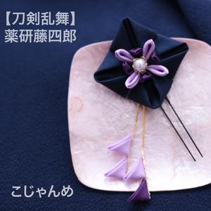 【刀剣乱舞/薬研藤四郎イメージ 】かんざし風*和花の髪飾り023【つまみ細工】