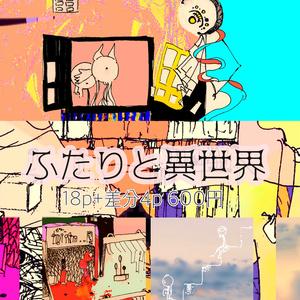 【DL絵集】ふたりと異世界