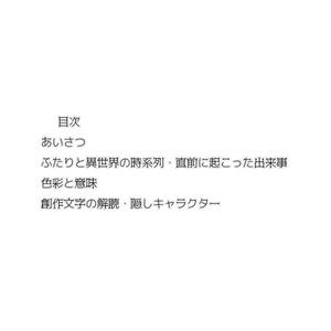 【解説版】ふたりと異世界