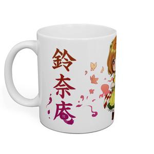 小鈴ちゃんマグカップ