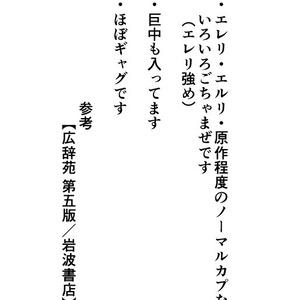 【腐/エレリ・エルリ他】進撃のことわざ 動物編