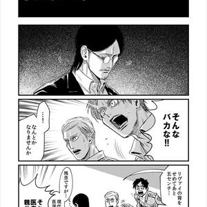 【腐/エレリ・エルリ・NL他】進撃のことわざ 二
