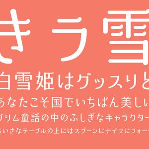 姫明朝しらゆき(3フォントSET)