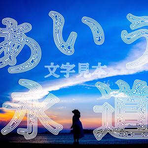 廻募(エモ)