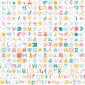 平成最後のフォント■1人1文字300人で作った書体
