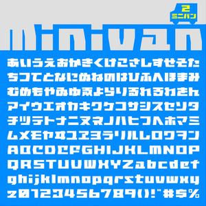 ミニバン2 フォント