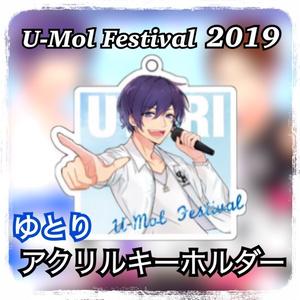 U-Mol Festival 2019 アクリルキーホルダー(ゆとり)