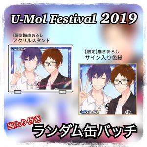 - U-Mol Festival 2019 -当たり付きランダム缶バッジ