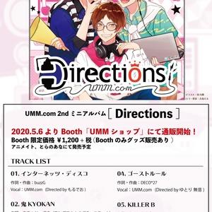 【特典付き】 2nd ミニアルバム[Directions] 無音セット