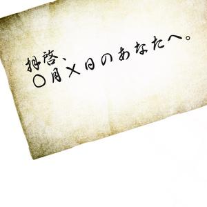 【残部僅少】拝啓、○月×日のあなたへ。
