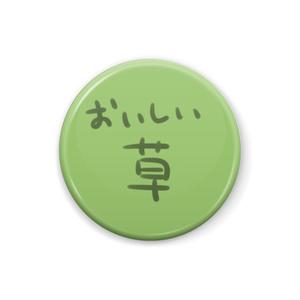 缶バッジ(草)