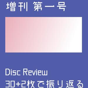 【6/30新刊】CONSOMME CUBE 増刊第一号