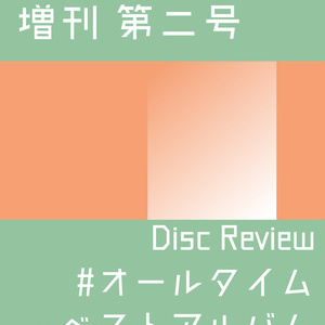 【新刊】【書籍】COSOMME CUBE 増刊第二号