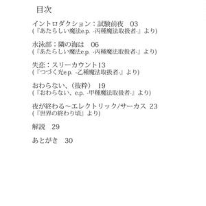【無料PDF】Survival Sickness City Sampler Volume - 1.5