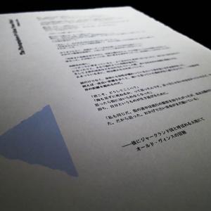Scene White [CD/全文章手漉き用紙印刷]