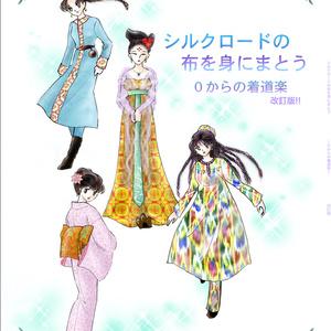 シルクロードの布を身にまとう ー0からの着道楽ー 改訂版