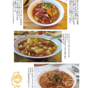 中央アジア美味しいものコレクション