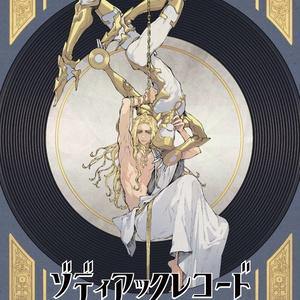 ゾディアック・レコード-黒の夢-「戦いの序曲」オーディオドラマ