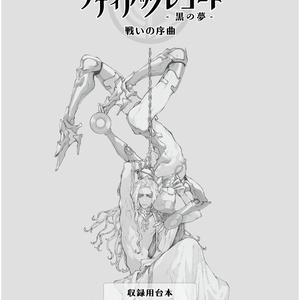 ゾディアック・レコード-黒の夢-「戦いの序曲」-台本-