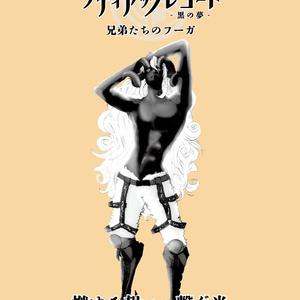 ゾディアック・レコード-黒の夢-「燃ゆる想い、繋ぐ光」-台本-