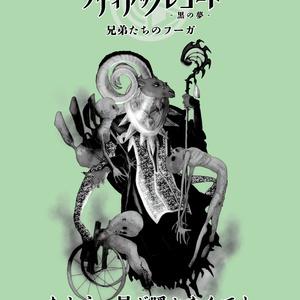 ゾディアック・レコード-黒の夢-「たとえ、星が瞬かなくても」-台本-