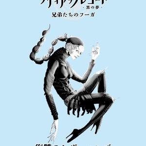 ゾディアック・レコード-黒の夢-「復讐のシザーハンズ」-台本-