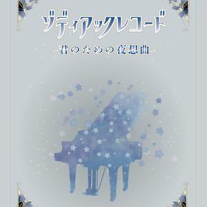 ゾディアック・レコード-黒の夢-「君のための夜想曲」オーディオドラマ