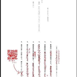 Kappa/宵花火(PDF版)