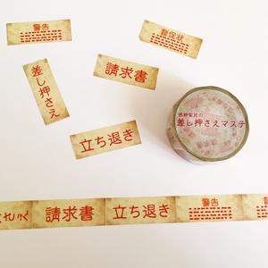 【送料込】依神紫苑マスキングテープ