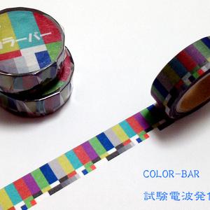 カラーバーマスキングテープ