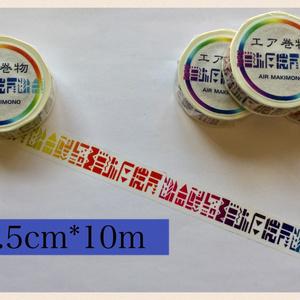 エア巻物マスキングテープ