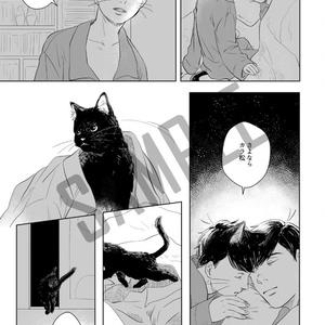 猫になること。〈前編〉