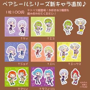 【new】ペアシール第2弾 - とらポコ