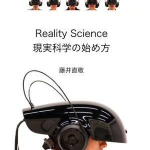 Reality Science: 現実科学の始め方