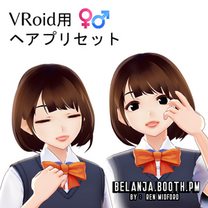 Hair 【Vroid】ヘアプリセット || VRoid Short Hair with Bang Brown Color version 2 ヘア